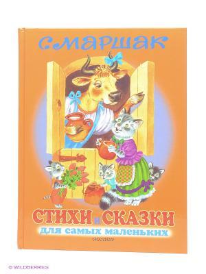 Стихи и сказки для самых маленьких Издательство АСТ. Цвет: оранжевый