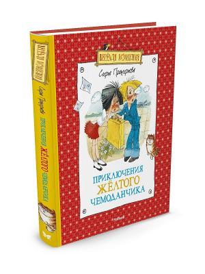 Приключения желтого чемоданчика Издательство Махаон. Цвет: красный