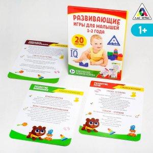 Развивающие карточки для малышей 1-2 года. комплексное развитие ребенка ЛАС ИГРАС