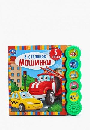 Книжка-игрушка Умка В. Степанов. Машинки. Цвет: разноцветный