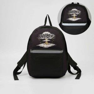 Рюкзак молодёжный destroy, 29*12*37, отд на молнии, н/карман, светоотр., чёрный NAZAMOK