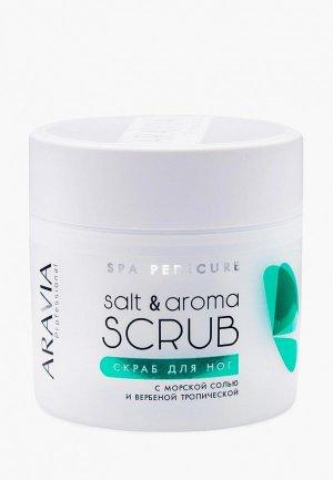 Скраб для ног Aravia Professional с морской солью и вербеной тропической Salt&Aroma Scrub, 300 мл. Цвет: белый
