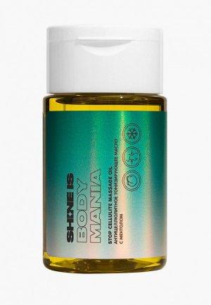 Антицеллюлитное средство Shine Is Stop Cellulite Massage Oil, 100 мл. Цвет: желтый