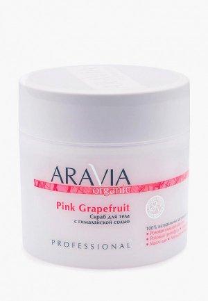 Скраб для тела Aravia Organic с гималайской солью Pink Grapefruit, 300 мл. Цвет: розовый