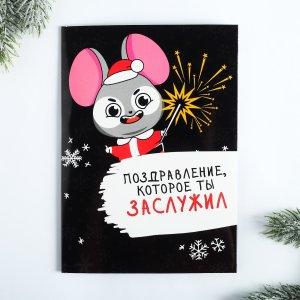 Говорящая открытка Зимнее волшебство