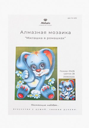 Набор для творчества Милато мозаика Милашка в ромашках,  28 цветов. Цвет: разноцветный