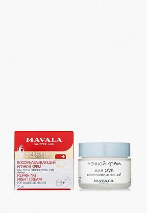 Крем для рук Mavala Восстанавливающий ночной c перчатками Repairing Night Cream, 75ml. Цвет: прозрачный