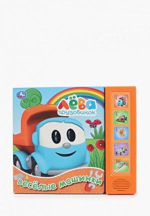 Книжка-игрушка Умка «Грузовичок Лёва. Весёлые машинки». Цвет: разноцветный