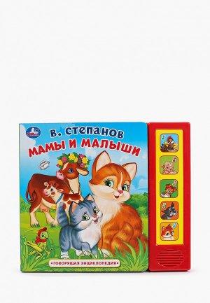 Книжка-игрушка Умка «В. Степанов. Мамы и малыши», 10 страниц. Цвет: разноцветный