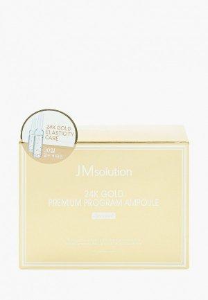 Набор для ухода за лицом JMsolution сыворотки, 30 шт. х 2 мл. Цвет: белый