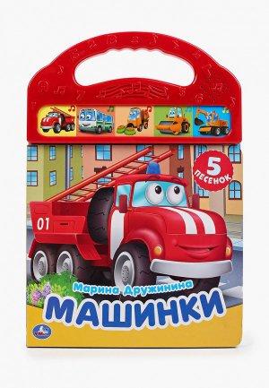 Книжка-игрушка Умка «М. Дружинина. Машинки». Цвет: разноцветный