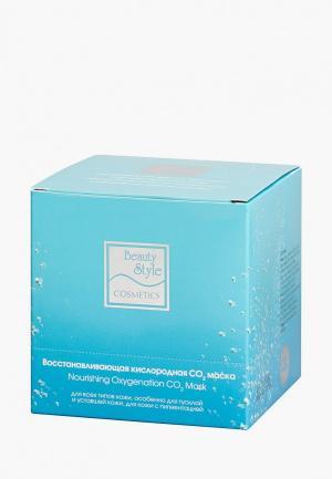 Маска для лица Beauty Style кислородная СО2 30 мл. Цвет: белый