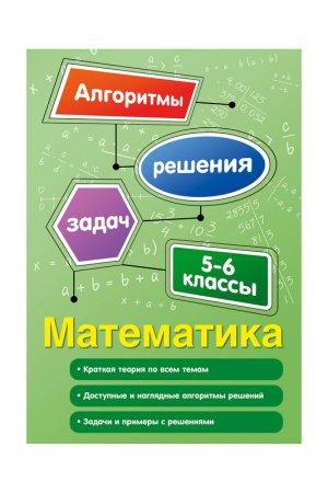 Математика. 5-6 класс Издательство Эксмо. Цвет: зеленый