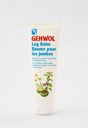 Крем для ног Gehwol. Цвет: прозрачный