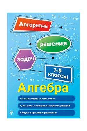 Алгебра. 7-9 класс Издательство Эксмо. Цвет: голубой
