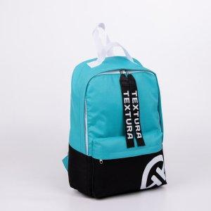Рюкзак, отдел на молнии, наружный карман, цвет чёрный/бирюзовый TEXTURA