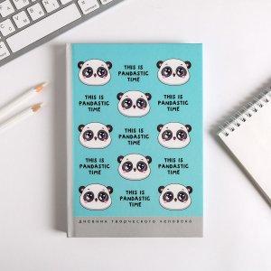 Ежедневник творческого человека а5, 120 листов this is pandastic time ArtFox