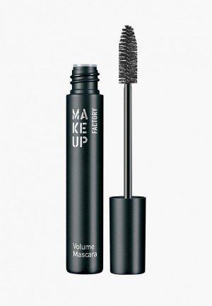 Тушь для ресниц Make Up Factory с эффектом объема т.10 черный, 18 мл. Цвет: черный