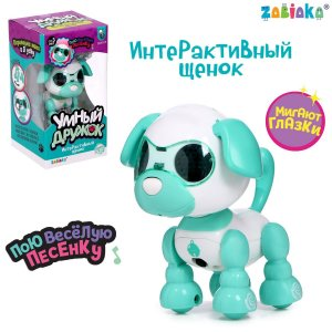 Робот-игрушка интерактивный ZABIAKA