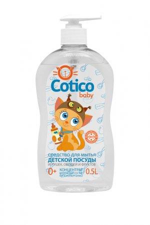 Средство мытья детской посуды COTICO. Цвет: белый, голубой, оранжевый