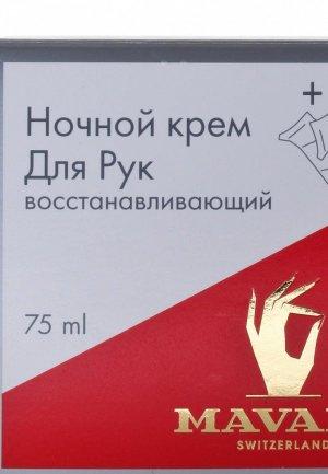 Восстанавливающий ночной крем для рук c перчатками 75 мл Mavala MA005MUFH844