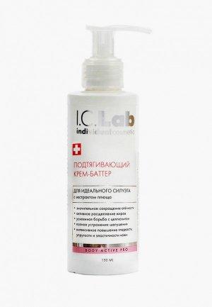 Антицеллюлитное средство I.C. Lab Подтягивающий крем-баттер для идеального силуэта, 150 мл. Цвет: белый