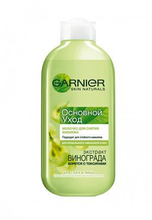 Молочко для лица Garnier снятия макияжа Основной уход, Экстракт Винограда нормальной и смешанной кожи, 200 мл