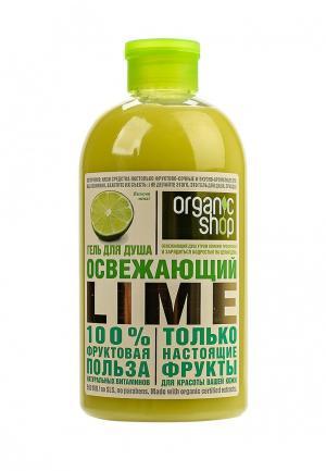 Гель для душа Organic Shop освежающий lime, 500 мл